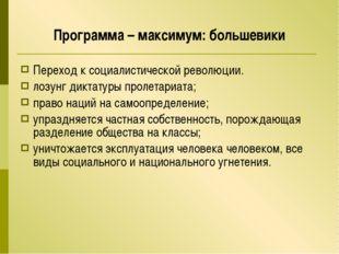 Программа – максимум: большевики Переход к социалистической революции. лозунг