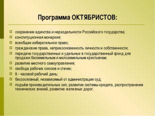 Программа ОКТЯБРИСТОВ: сохранение единства и нераздельности Российского госу