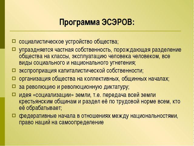 Программа ЭСЭРОВ: социалистическое устройство общества; упраздняется частная...