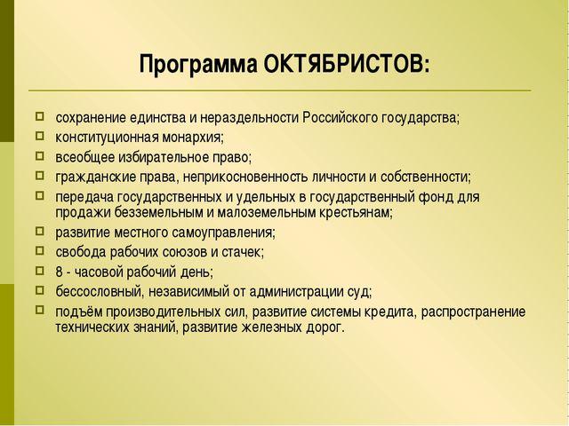 Программа ОКТЯБРИСТОВ: сохранение единства и нераздельности Российского госу...
