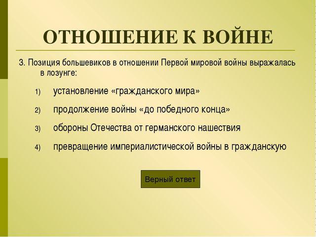 3. Позиция большевиков в отношении Первой мировой войны выражалась в лозунге:...