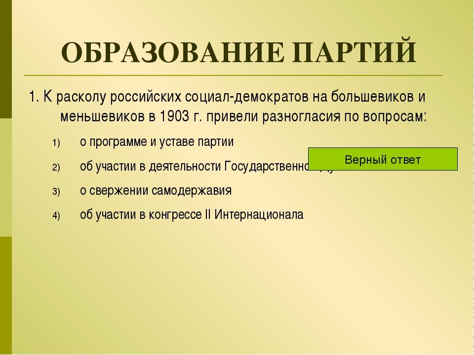 1. К расколу российских социал-демократов на большевиков и меньшевиков в 1903...