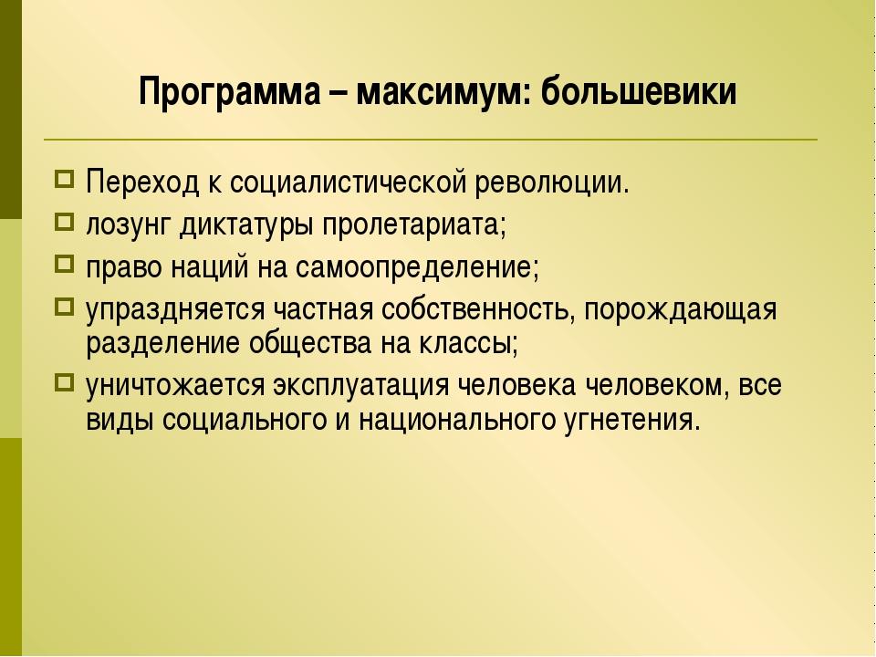 Программа – максимум: большевики Переход к социалистической революции. лозунг...