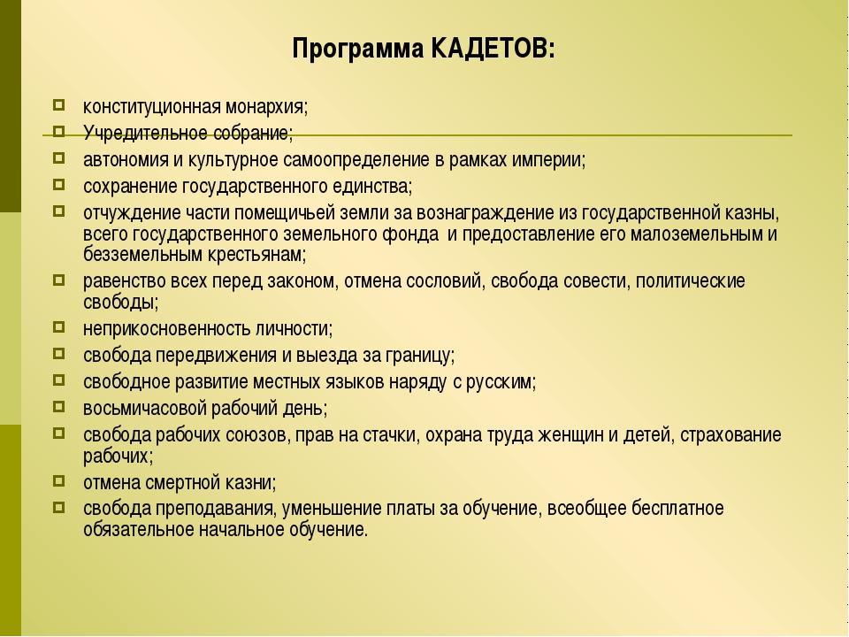 Программа КАДЕТОВ: конституционная монархия; Учредительное собрание; автономи...