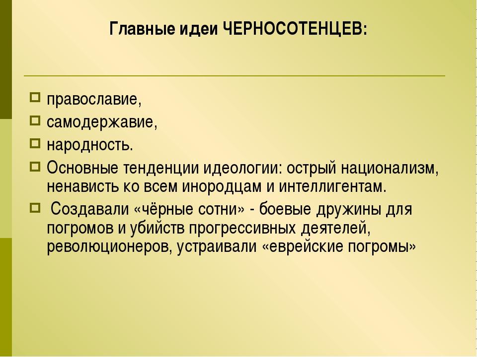 Главные идеи ЧЕРНОСОТЕНЦЕВ: православие, самодержавие, народность. Основные т...