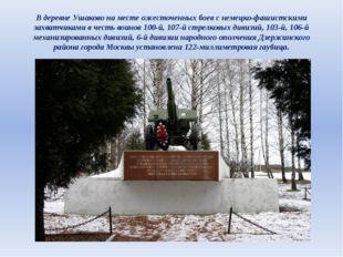 В деревне Ушаково на месте ожесточенных боев с немецко-фашистскими захватчика