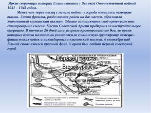 Яркие страницы истории Ельни связаны с Великой Отечественной войной 1941 – 1