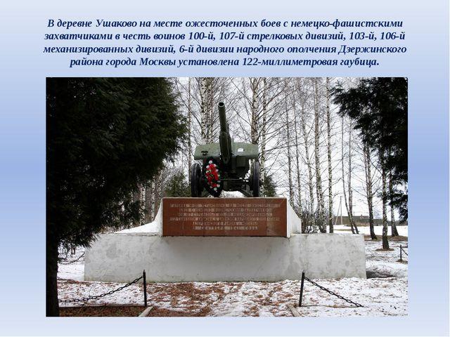 В деревне Ушаково на месте ожесточенных боев с немецко-фашистскими захватчика...