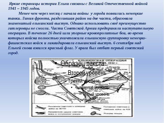 Яркие страницы истории Ельни связаны с Великой Отечественной войной 1941 – 1...