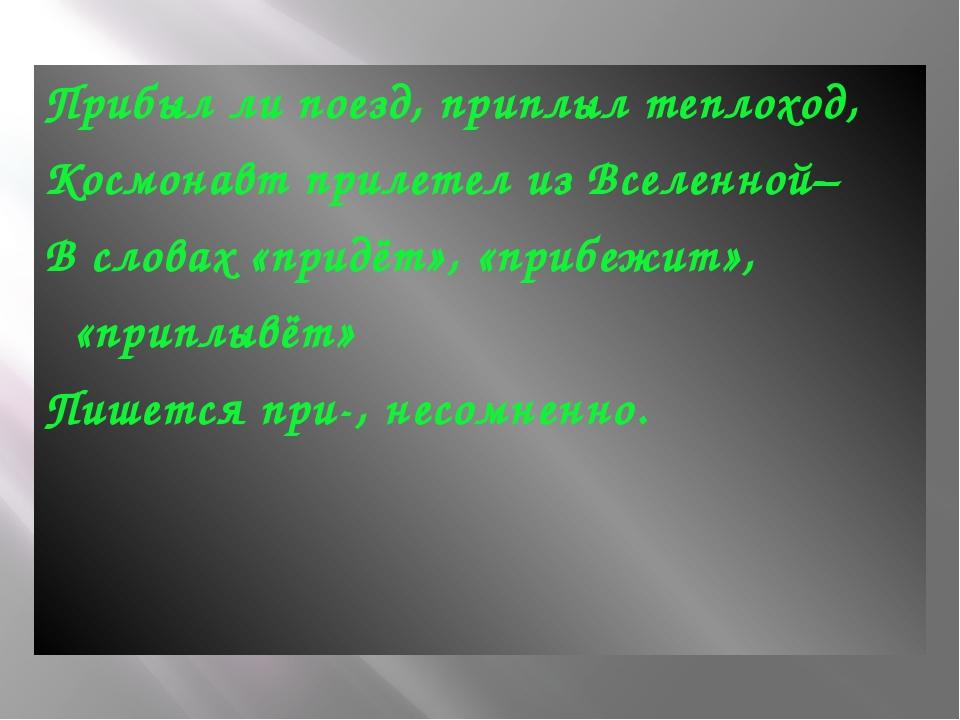 Прибыл ли поезд, приплыл теплоход, Космонавт прилетел из Вселенной– В словах...