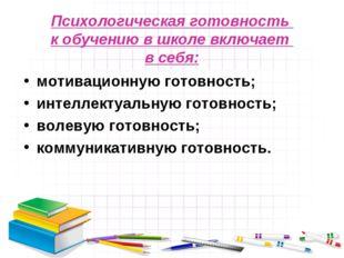 мотивационную готовность; интеллектуальную готовность; волевую готовность; ко