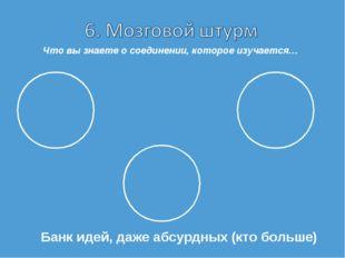 Банк идей, даже абсурдных (кто больше) Что вы знаете о соединении, которое из