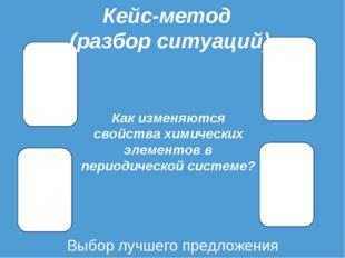 Выбор лучшего предложения Кейс-метод (разбор ситуаций) Как изменяются свойств