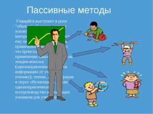 """Учащийся выступает в роли """"объекта"""" обучения, должен усвоить и воспроизвести"""