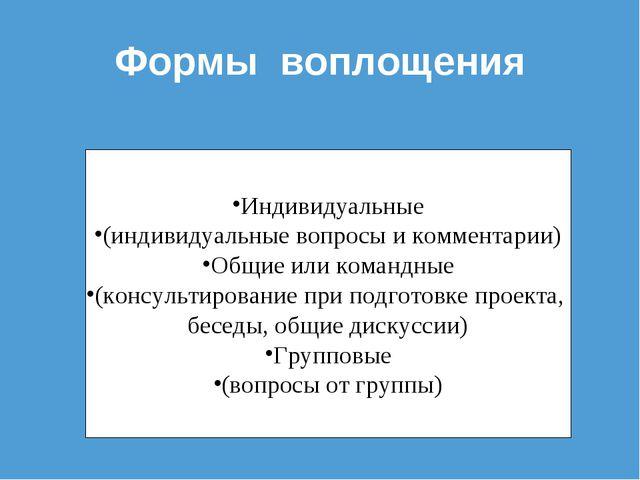 Формы воплощения Индивидуальные (индивидуальные вопросы и комментарии) Общие...