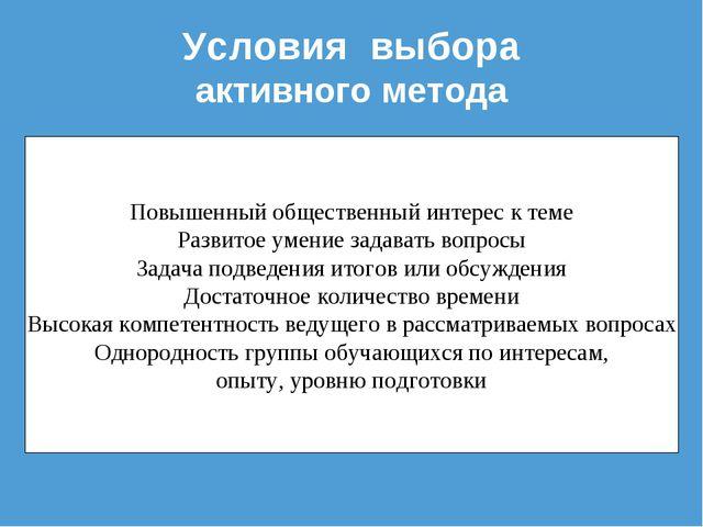 Условия выбора активного метода Повышенный общественный интерес к теме Развит...