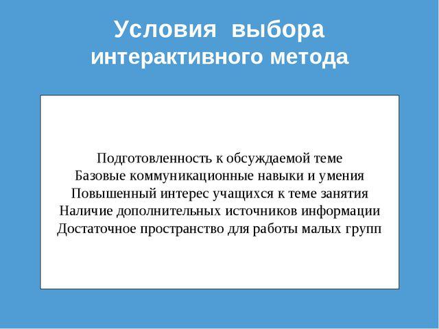 Условия выбора интерактивного метода Подготовленность к обсуждаемой теме Базо...
