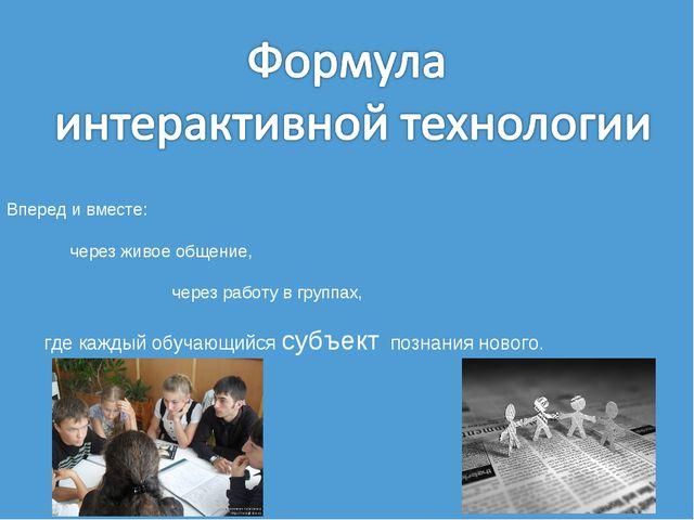 Вперед и вместе: через живое общение, через работу в группах, где каждый обуч...