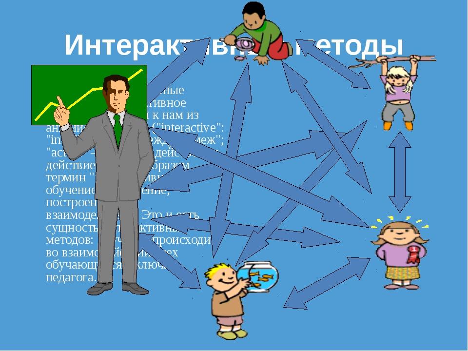 """Интерактивные методы Термины """"интерактивные методы"""", """"интерактивное обучение""""..."""