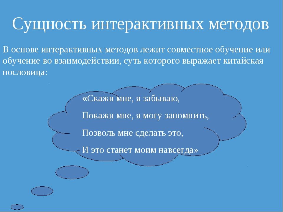 Сущность интерактивных методов В основе интерактивных методов лежит совместно...