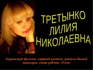 Украинский филолог, старший учитель, учитель высшей категории. Стаж работы- 2