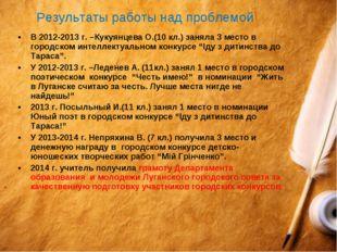 В 2012-2013 г. –Кукуянцева О.(10 кл.) заняла 3 место в городском интеллектуал