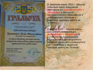 В феврале-марте 2015 г. прошла плановые курсы повышения квалификации (украинс