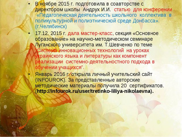 В ноябре 2015 г. подготовила в соавторстве с директором школы Андрух И.И. ста...