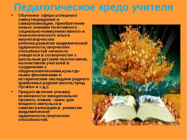 Педагогическое кредо учителя Обучение- сфера успешного самоутверждения и само...