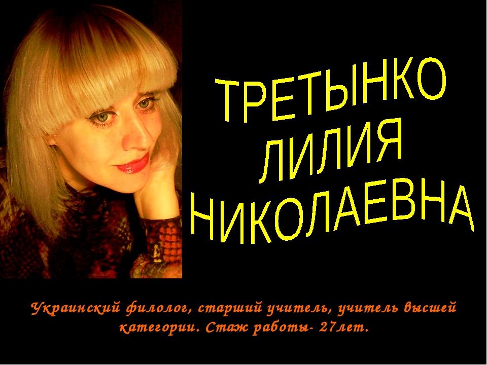 Украинский филолог, старший учитель, учитель высшей категории. Стаж работы- 2...