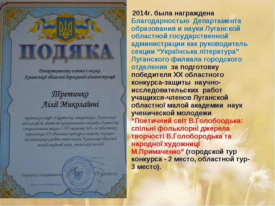 2014г. была награждена Благодарностью Департамента образования и науки Луган...