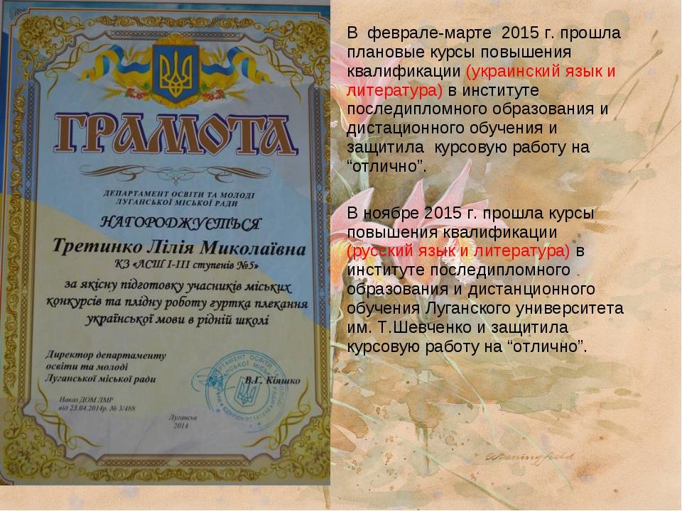 В феврале-марте 2015 г. прошла плановые курсы повышения квалификации (украинс...