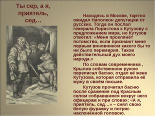 Ты сер, а я, приятель, сед… Находясь в Москве, тщетно ожидал Наполеон депут