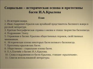 Социально – историческая основа и прототипы басен И.А.Крылова  П