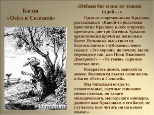 Басня «Осёл и Соловей» «Избави бог и нас от этаких судей…» Один из современ