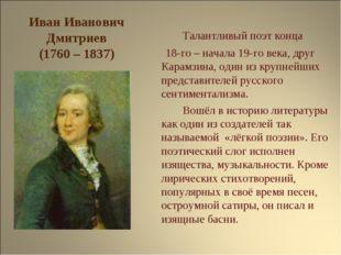 Иван Иванович Дмитриев (1760 – 1837) Талантливый поэт конца 18-го – начала