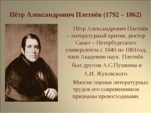 Пётр Александрович Плетнёв (1792 – 1862) Пётр Александрович Плетнёв – литер