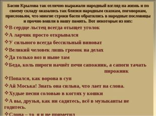 Басни Крылова так отлично выражали народный взгляд на жизнь и по своему склад