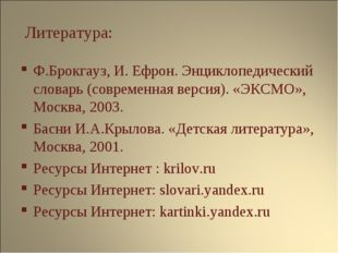 Литература: Ф.Брокгауз, И. Ефрон. Энциклопедический словарь (современная вер
