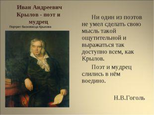 Иван Андреевич Крылов - поэт и мудрец Ни один из поэтов не умел сделать св