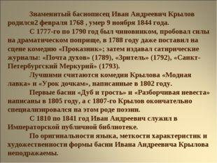Знаменитый баснописец Иван Андреевич Крылов родился2 февраля 1768 , умер 9 н