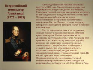 Всероссийский император Александр  (1777 – 1825) Александр Павлович Романов