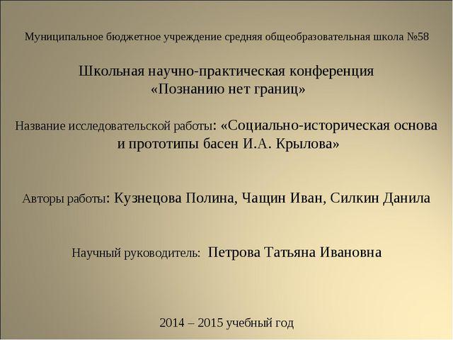 Муниципальное бюджетное учреждение средняя общеобразовательная школа №58 Шко...