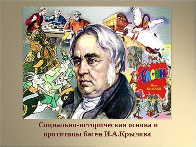 Социально-историческая основа и прототипы басен И.А.Крылова