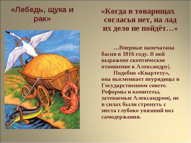 «Лебедь, щука и рак» «Когда в товарищах согласья нет, на лад их дело не пойдё...