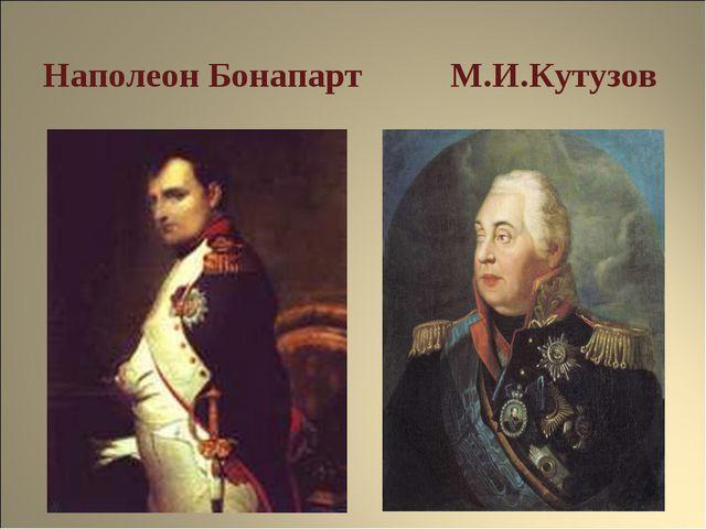 Наполеон Бонапарт М.И.Кутузов