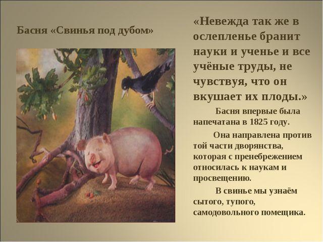 Басня «Свинья под дубом» «Невежда так же в ослепленье бранит науки и ученье...