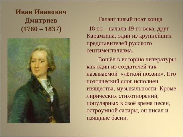 Иван Иванович Дмитриев (1760 – 1837) Талантливый поэт конца 18-го – начала...