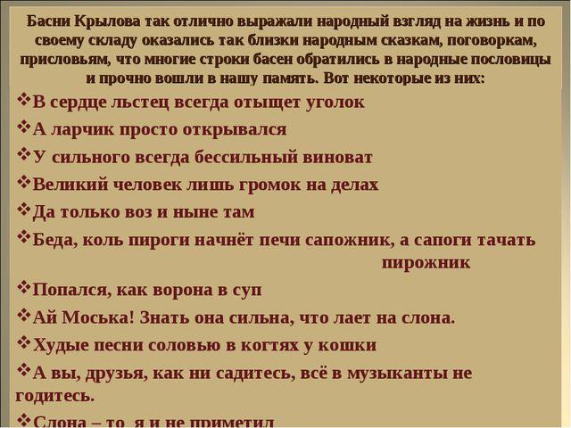 Басни Крылова так отлично выражали народный взгляд на жизнь и по своему склад...