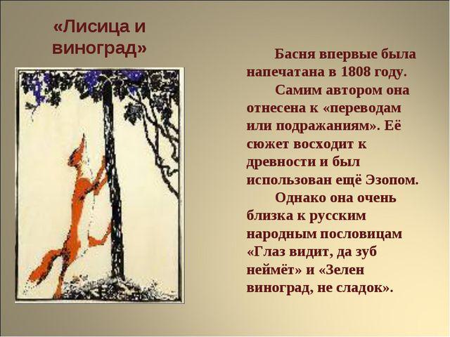 «Лисица и виноград» Басня впервые была напечатана в 1808 году. Самим автор...